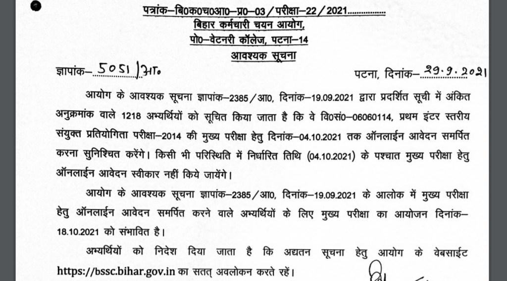 BSSC, BSSC Notice, BSSC Mains Notice, BSSC Exam 2021