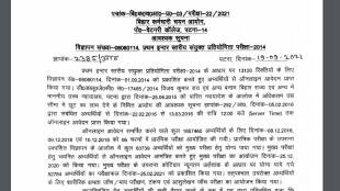 BSSC Inter Level CC Prelims Additional Result 2014, BSSC Inter Level CC Prelims Additional Result 2021, BSSC Inter Level CC Prelims Additional Result Out,