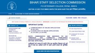 bssc recruitment 2021, bssc Mines Inspector recruitment 2021, bssc.bihar.gov.inrecruitment, sarkari naukri, Govt jobs,