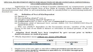 crpf constable recruitment 2021 notification, crpf constable tradesman recruitment 2021, crpf constable recruitment 2021 last date