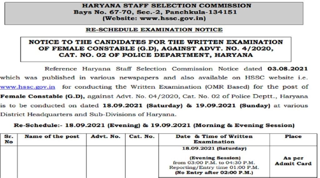 hssc police constable admit card, hssc haryana police constable admit card, hssc constable admit card date 2021