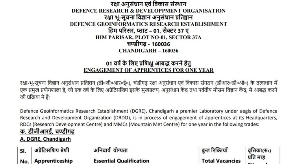 DRDO Recruitment, DRDO DGRE Recruitment 2021, DRDO Apprentice Recruitment 2021, DRDO DGRE Apprentice Recruitment 2021