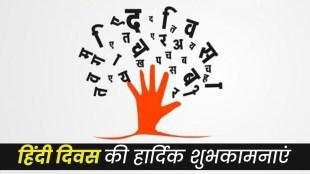 Hindi Diwas 2021: History, Significance and Key Facts