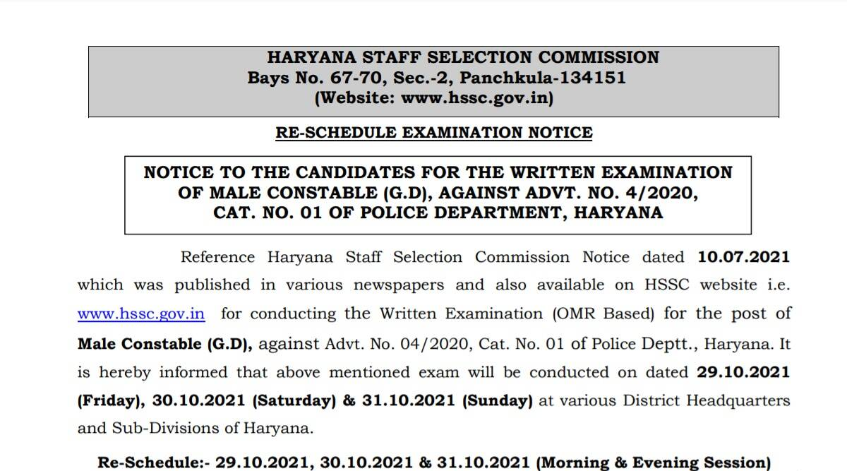 Constable Exam 2021: New notice regarding exam date released at hssc.gov.in.  Check here for latest updates