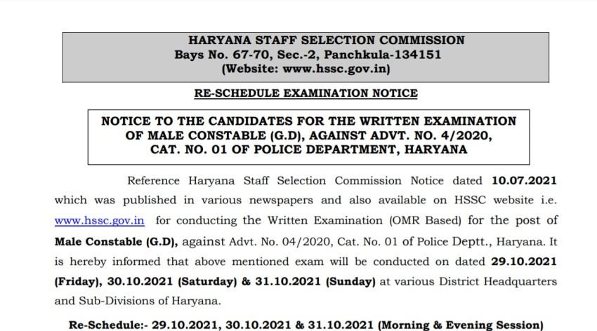 HSSC, HSSC Constable Exam, HSSC Male Constable Notice, HSSC Male Constable Exam Date