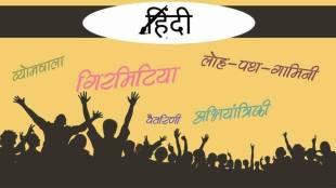 Hindi Language, Hindi Bhasha