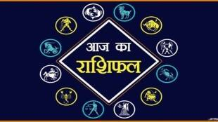Horoscope Today, Horoscope 6 September, Horoscope Today