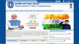 iimc, iimc delhi, delhi iimc, iimc admission, iimc result,