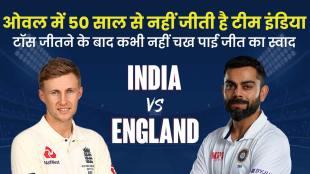 India vs England Team India in Oval Virat Kohli vs Joe Root