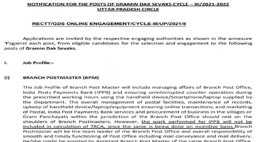 india post recruitment 2021, india post recruitment, india post recruitment 2021 apply online, india post recruitment 2021 delhi,