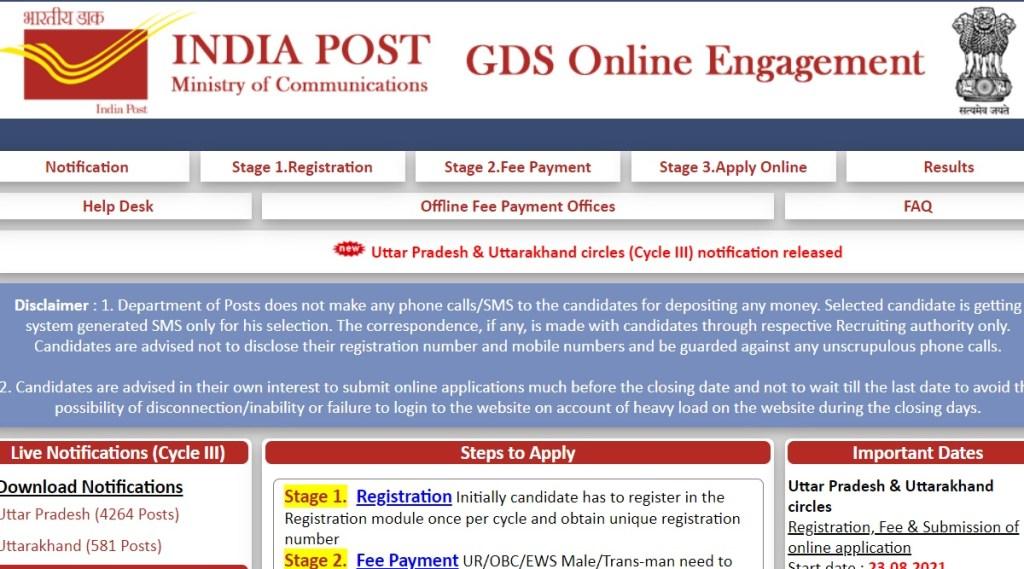 India Post, India Post Recruitment, India Post Recruitment Notification, India Post Recruitment New Notification,