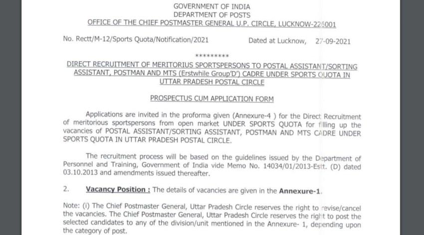 India Post, India Post UP Recruitment, India Post New Notification, India Post Job