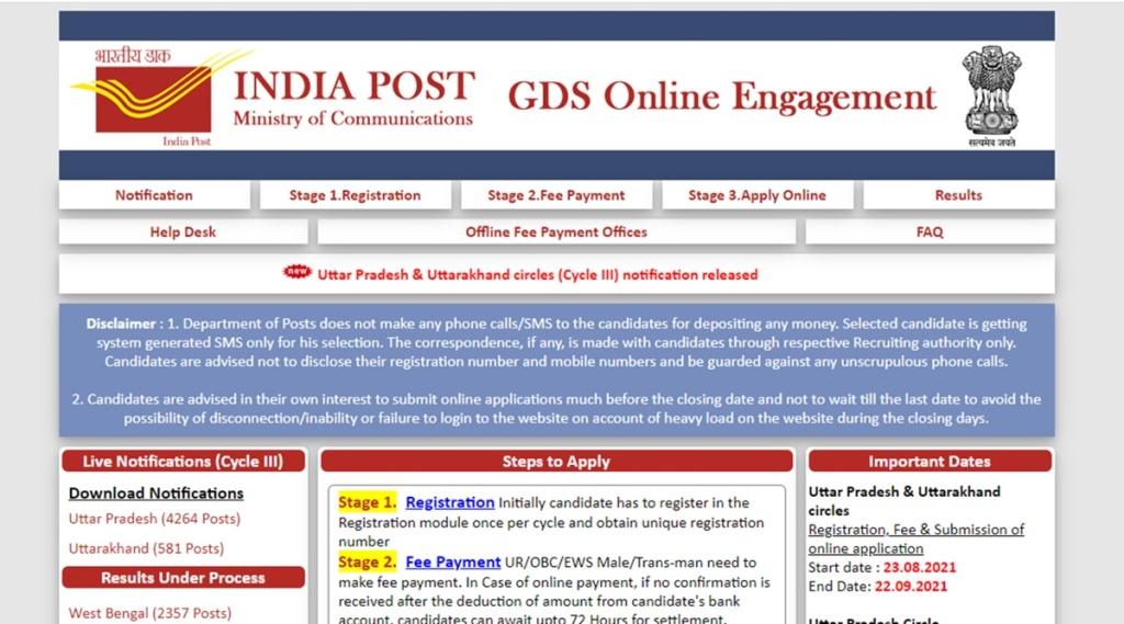 India post, India post jobs, India post sarkari naukri, India post latest news, India post new jobs,
