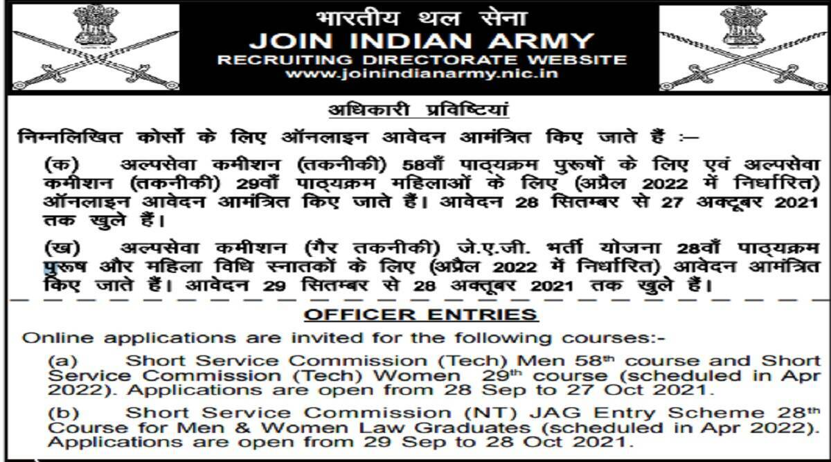 Indian Army Recruitment 2021: Short Notice released for SSC Technical Posts at joinindianarmy.nic.in.  Check here for latest updates