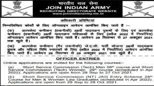 Indian Army SSC Notification, Indian Army SSC Technical Recruitment, Indian Army SSC Technical Recruitment 2021,