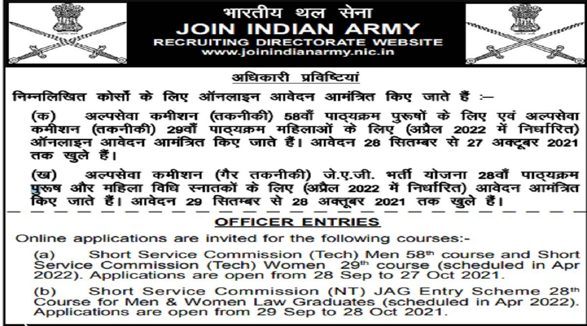 Indian Army Recruitment 2021: Indian Army JAG 28th Entry 2021 Short Notice OUT at joinindianarmy.nic.in