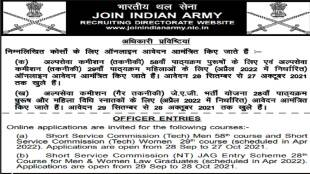 indian army recruitment 2021, indian army recruitment 2021 delhi, indian army recruitment, indian army recruitment 2021 notification, indian army recruitment 2021 last date