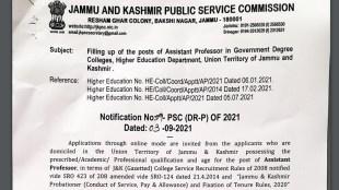 Assistant Professor Recruitment, JKPSC Assistant Professor Recruitment 2021, Sarkari Naukri, Sarkari Naukri Notification 2021, Assistant Professor Recruitment 2021