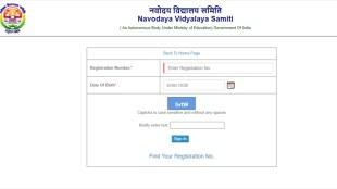 jnvst, jnvst admit card, jnvst class 6, jnvst exam, how to download jnvst admit card, Navodaya Vidyalaya Samiti, jawaher Navodaya Vidyalaya,
