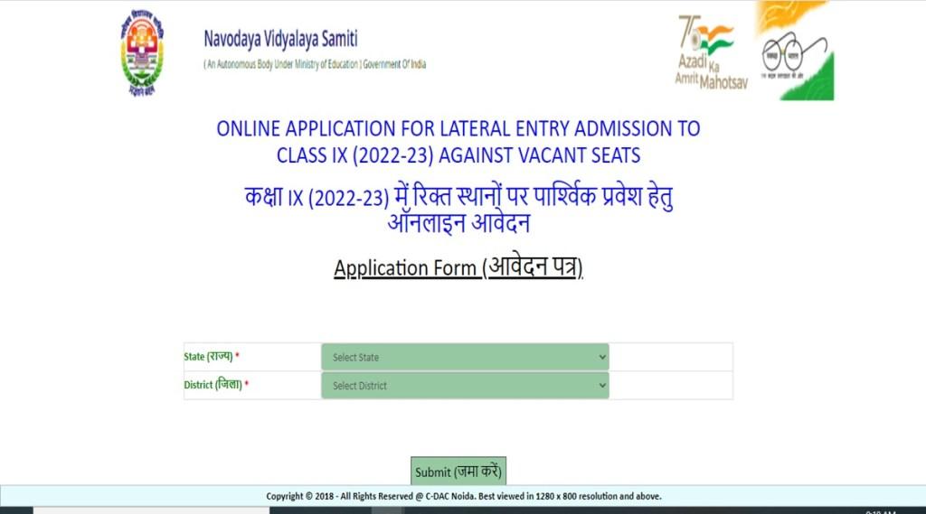 jnv class 9 admission, navodaya vidyalaya, nvs admission, JNV Admission, JNV notice, JNV 9th admission, how to get admission in JNV, latest JNV news