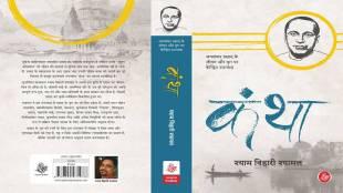 Novel, Jai shankar Prasad