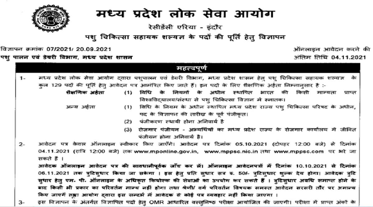 MPPSC Recruitment 2021: Apply Online MPPSC Veterinary Assistant Surgeon Recruitment 2021 at mppsc.nic.in