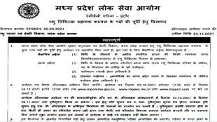 mppsc recruitment 2021, mppsc recruitment, mppsc recruitment 2021 notification, mppsc recruitment 2021 apply online, mppsc recruitment 2021 assistant manager
