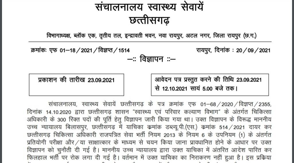 , Chhattisgarh Medical Officer Notification 2021, Chhattisgarh Medical Officer Educational Qualification, Chhattisgarh Medical Officer Eligibility Criteria, Chhattisgarh Medical Officer Age Limit,