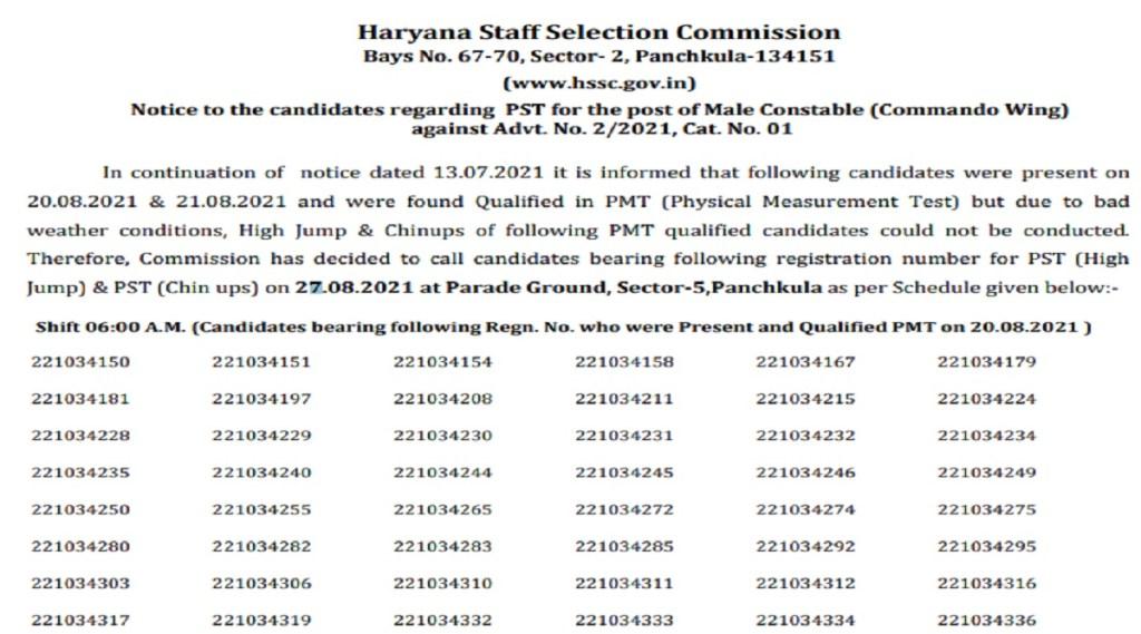 police exam result 2020 police constable result 2021, hssc result, hssc result 2021, hssc result 2021 link