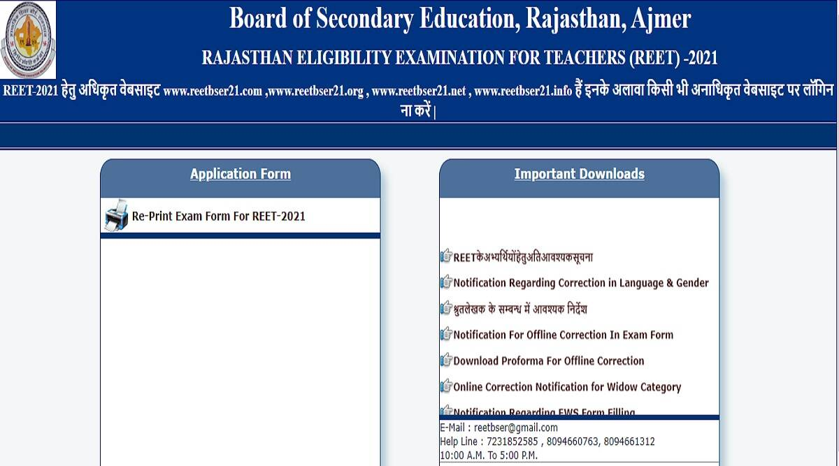 This exam center will be re-examed, Rajasthan Education Minister announced