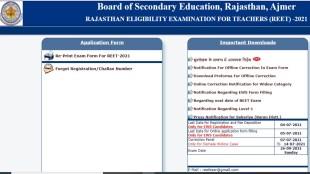 reet, reet admit card, reet news, reet date, reet new date, reet 2021, reet exam date, rajasthan shikshak recruitment, reet registration, www.reetbser21.com, rbse, reet notification 2021, reet 2021,
