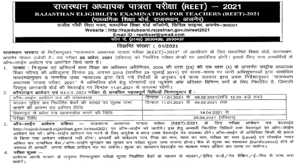 REET Exam Admit Card 2021: reet Exam is to be held on September 26, Admit card will be issued on reetbser21.com