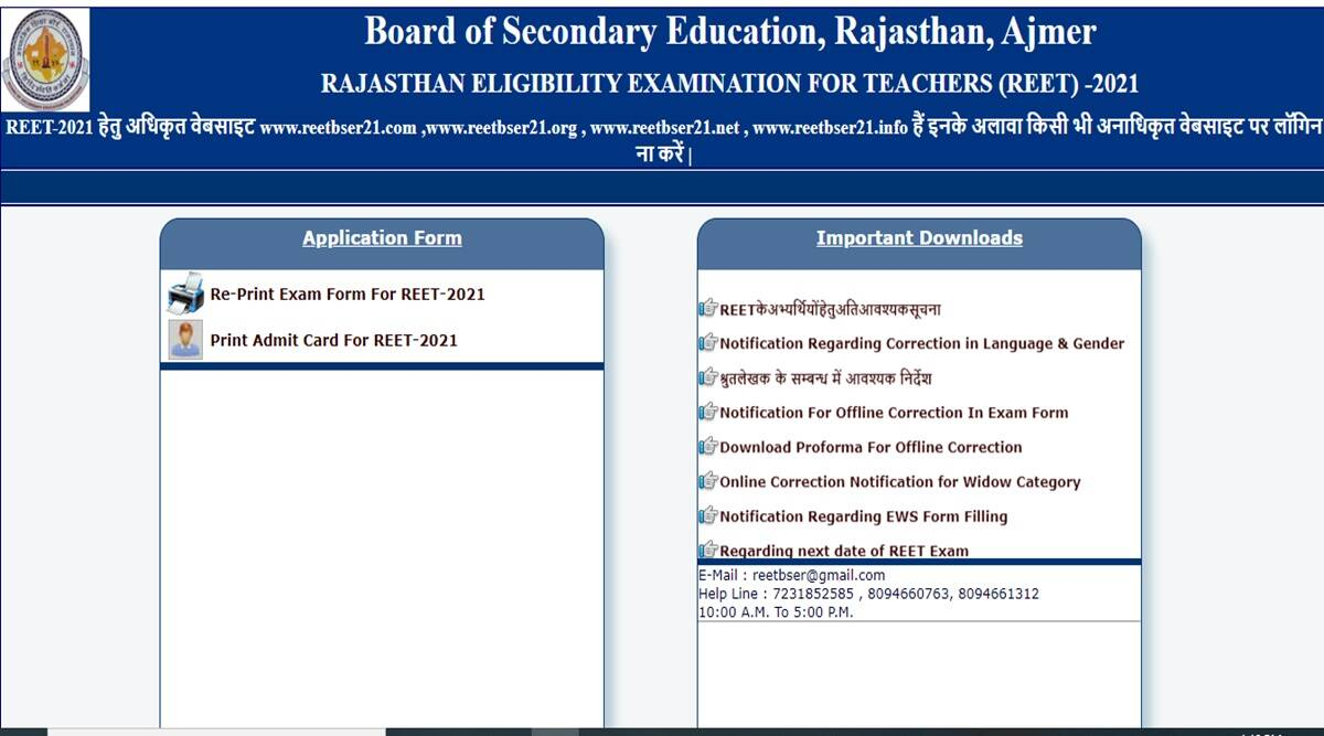 REET 2021: Admit card will be issued again for canceled REET exam and new exam date issued