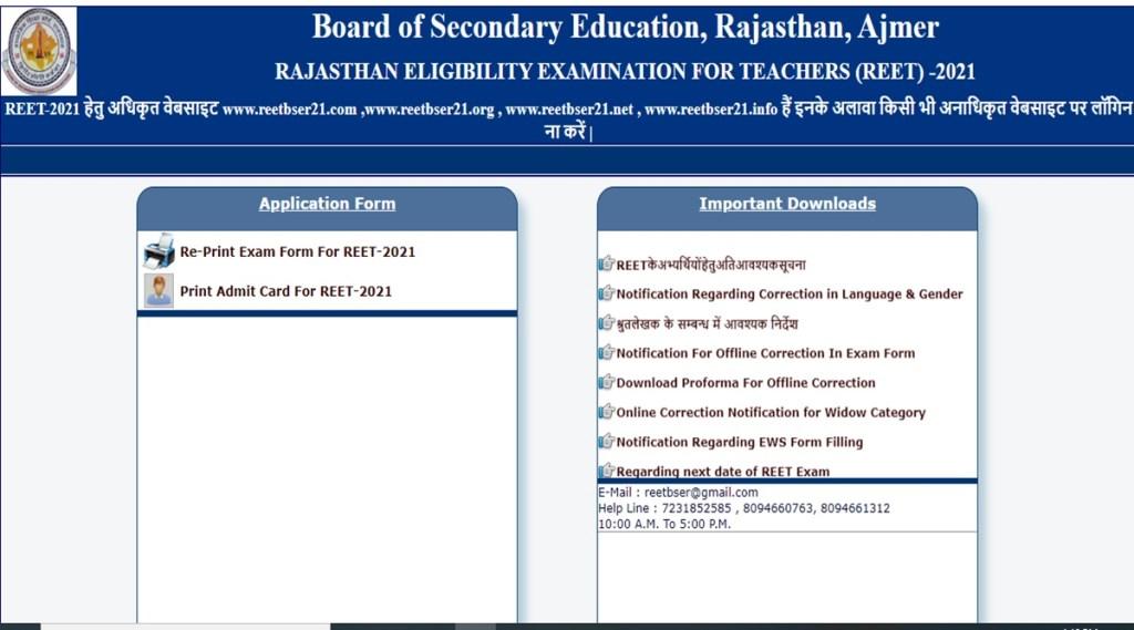 reet answer key, reet exam, reet cut off, govind singh dotasra, reet question answer, reet uttar kunji, reet result date, reet 2021,