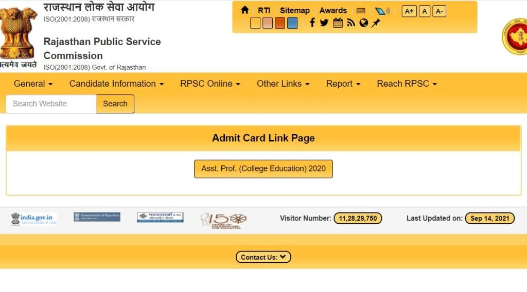 RPSC Admit Card, RPSC Admit Card 2021, RPSC Admit Card Download,