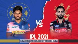 RR vs RCB Dream 11 | Playing 11 | IPL 2021