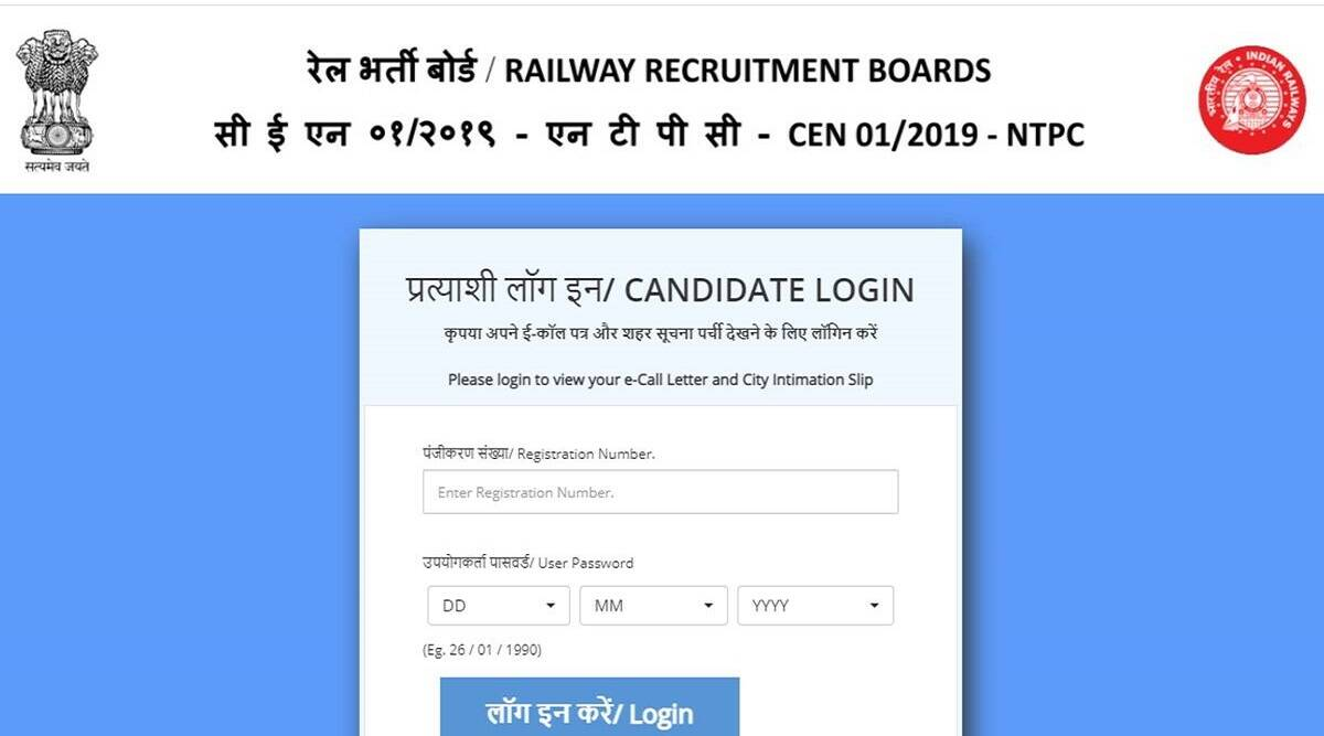 RRB NTPC Result 2021: RRB NTPC Result 2021 to be declared on rrbcdg.gov.in soon