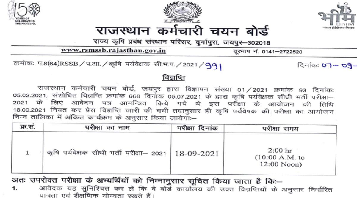 RSMSSB Admit Card 2021: RSMSSB Agriculture Supervisor Admit Card 2021 Out at rsmssb.rajasthan.gov.in