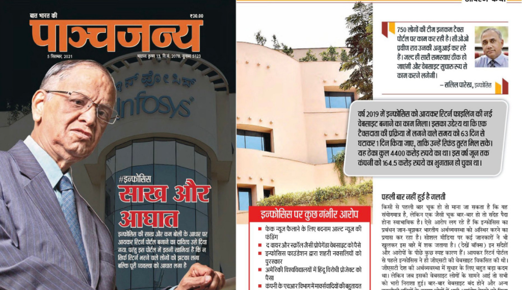 RSS, Panchjanya, Infosys