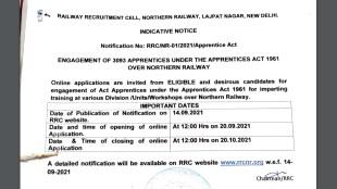 RRC NR Short Notice, RRC NR Apprentice Recruitment, RRC NR Apprentice Notification, RRC NR 3093 Recruitment,