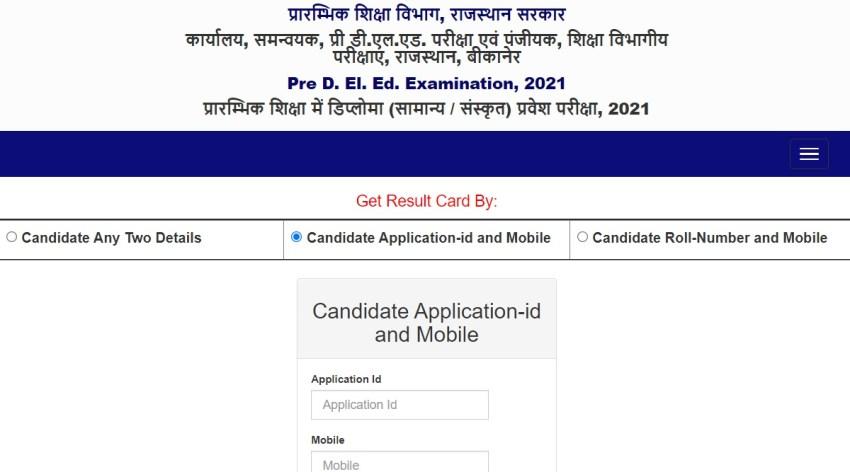 Rajasthan BSTC Exam, Rajasthan BSTC Result, Rajasthan BSTC Exam 2021, Rajasthan BSTC Result 2021