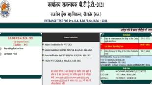 rajasthan ptet result 2021, rajasthan ptet result, rajasthan ptet result 2021 declared, rajasthan ptet result 2021 ptetraj2021 com