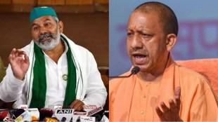 Rakesh Tikait CM Yogi