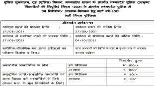 police recruitment 2021 application form, police recruitment 2021, police recruitment age limit, police recruitment height, police recruitment portal