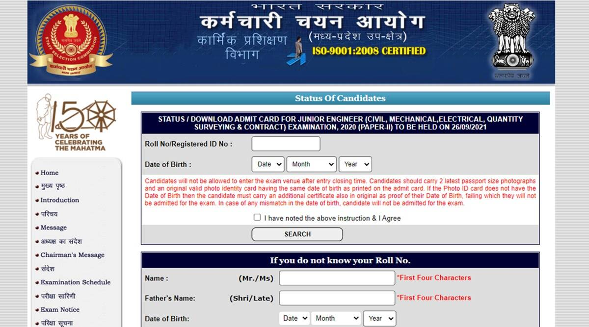 SSC Admit Card: SSC has issued the admit card for SSC JE candidates, here is the direct link to download