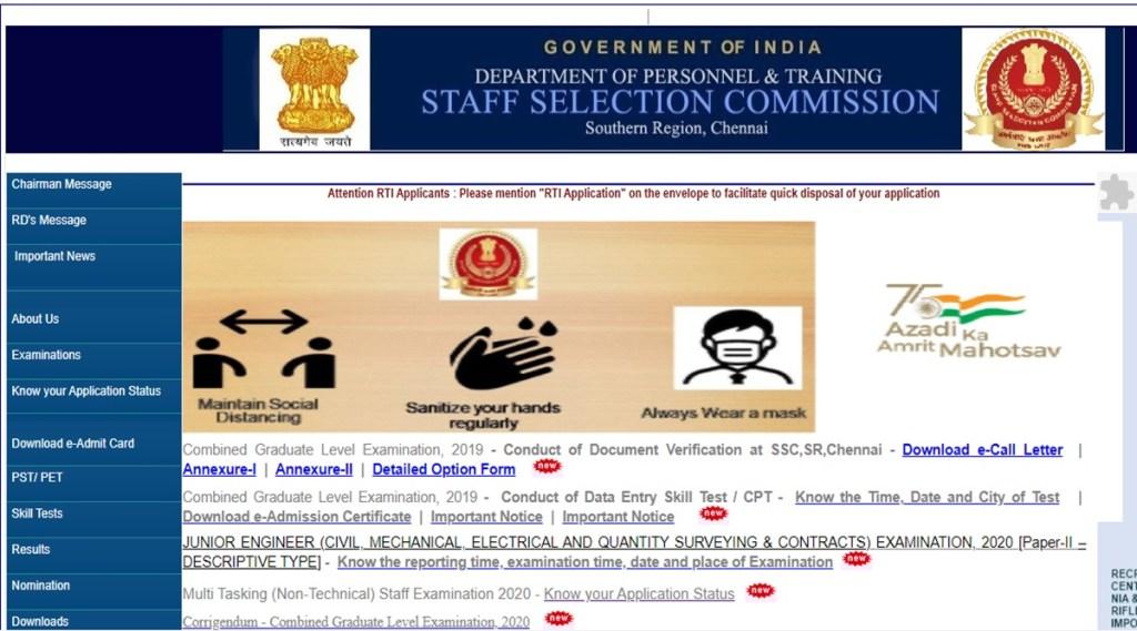 SSC MTS Admit Card 2021, SSC MTS Admit Card Download, SSC MTS Admit Card 2021 Exam Date, SSC MTS