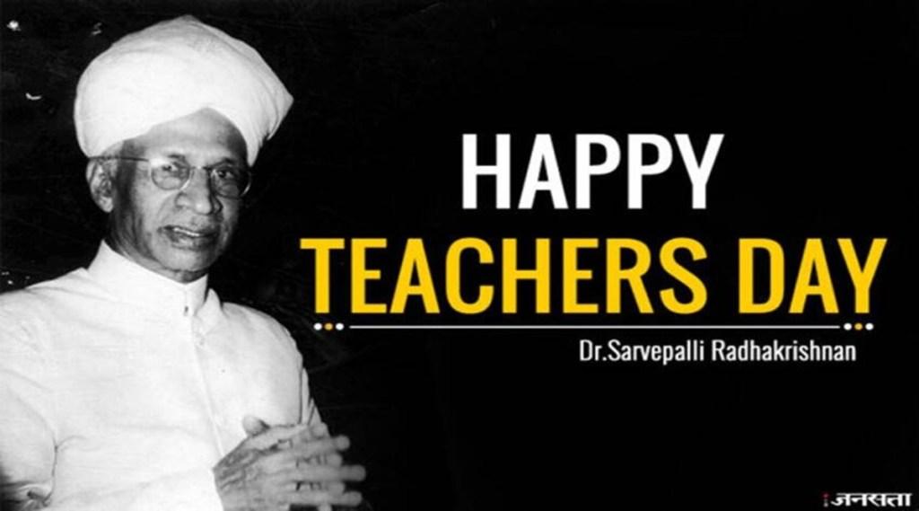 teachers day, teachers day 2021, टीचर्स डे