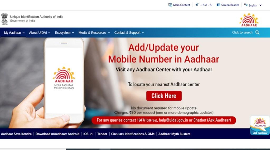 sarkari naukri, uidai,uidai recruitment, uidai,uidai recruitment,ob,UIDAI Recruitment 2021, UIDAI Private Secretary, Unique identification Authority of India (UIDAI),