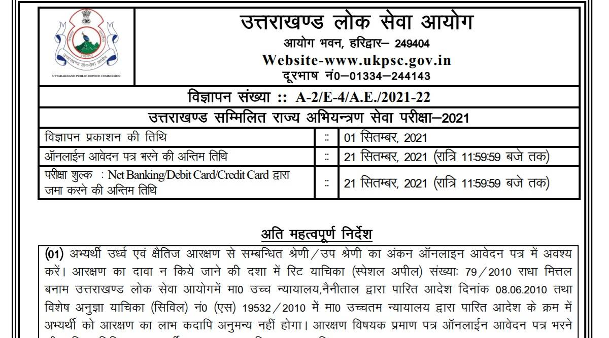 UKPSC Recruitment 2021: Apply online for Assistant Engineer Posts at ukpsc.gov.in before 21 September.  Check here for selection process and other details