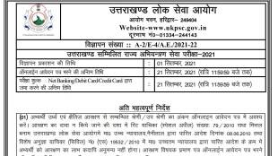 UKPSC, UKPSC Recruitment, UKPSC AE Recruitment, Sarkari Naukari 2021